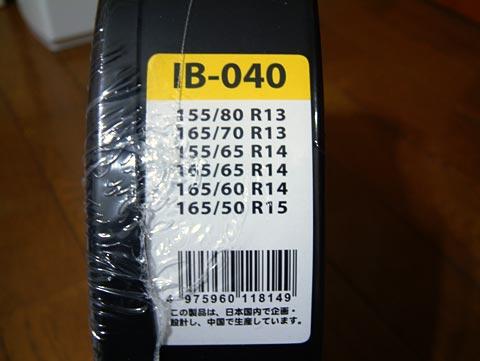 うちのスタッドレスは165-65 R14サイズでございます。