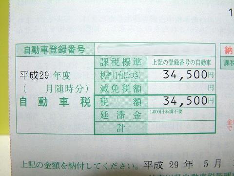 今年も去年と同じ、34,500円でございます。